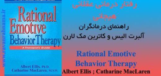 دانلود کتاب رفتار درمانی عقلانی هیجانی الیس