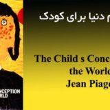 دانلود رایگان کتاب مفهوم دنیا نزد کودک