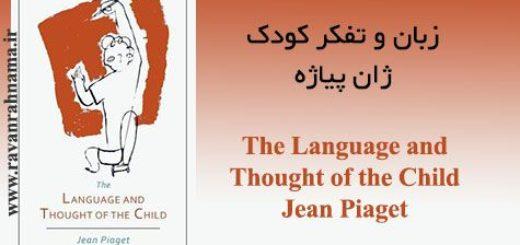 کتاب زبان و تفکر کودک ژان پیاژه