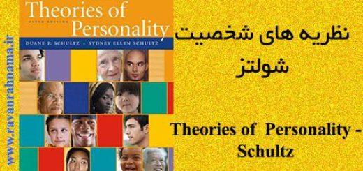 دانلود رایگان کتاب نظریه های شخصیت شولتز