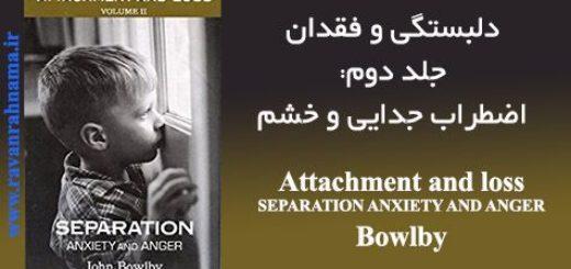 کتاب دلبستگی و فقدان جلد دوم: اضطراب جدایی و خشم