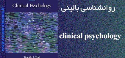 دانلود کتاب روانشناسی بالینی