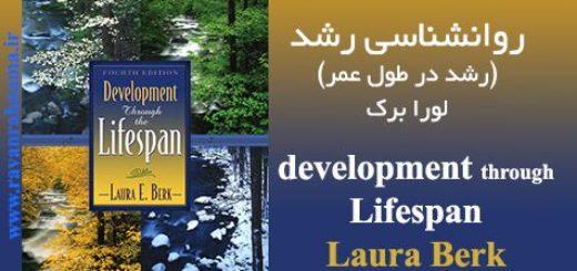 کتاب روانشناسی رشد لورا برک
