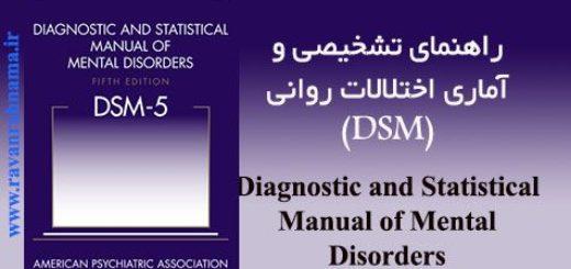 راهنمای تشخیصی و آماری اختلالات روانی (DSM-5)