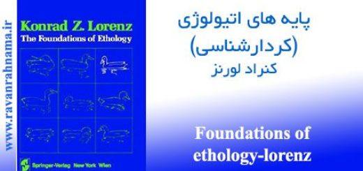 کتاب پایه های اتیولوژی