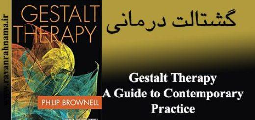 کتاب گشتالت درمانی