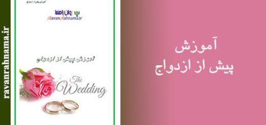 کتاب آموزش قبل از ازدواج