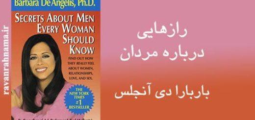 کتاب رازهایی درباره مردان