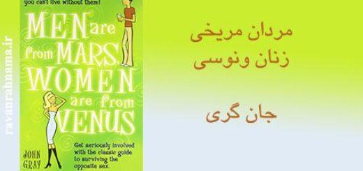 کتاب مردان مریخی زنان ونوسی