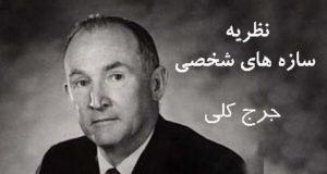 جورج کلی