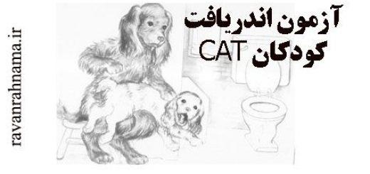 آزمون اندریافت کودکان CAT