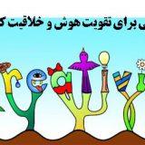 بازی هایی برای تقویت هوش و خلاقیت کودک