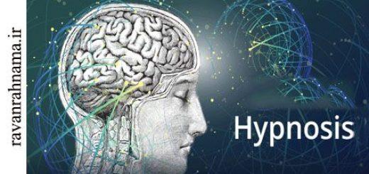 پایه های عصبشناختی هیپنوز