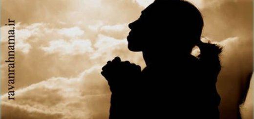 درمان معنوی یا روان درمانی مبتنی بر رویكرد دینی و معنوی