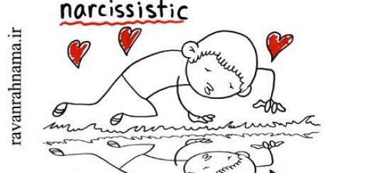 اختلال شخصیت خودشیفته یا نارسیستیک