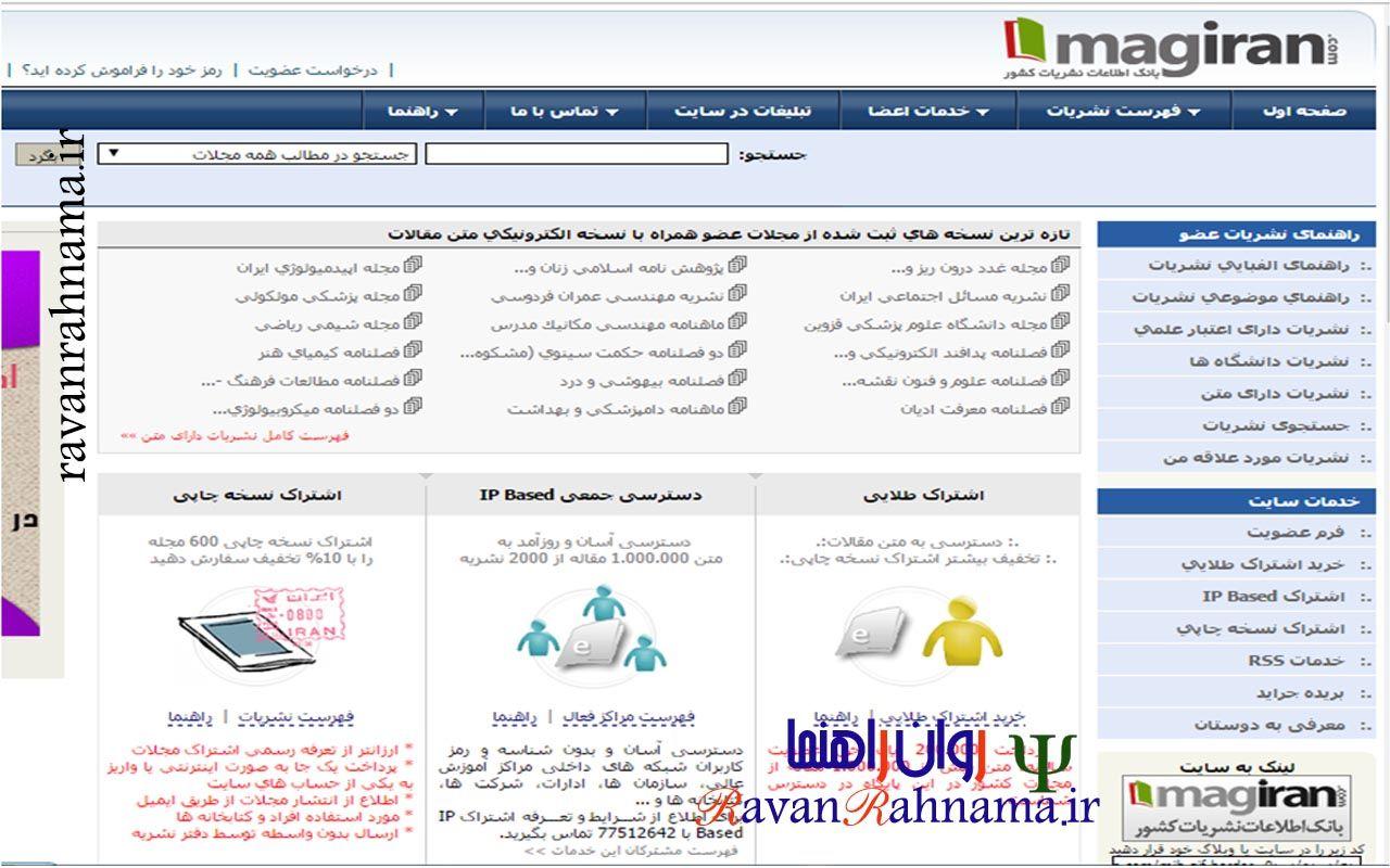 پایگاه اطلاعات نشریات کشور (magiran)