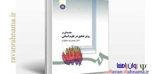 خلاصه کتاب روش تحقيق در علوم انسانی