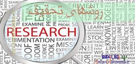 انواع روشهای تحقیق