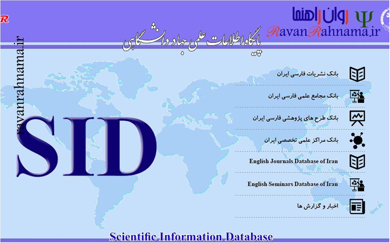 پایگاه اطلاعات علمی جهاد دانشگاهی (SID)