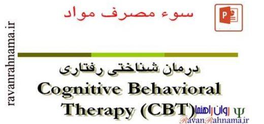 پاورپوینت درمان شناختی رفتاری سوء مصرف مواد