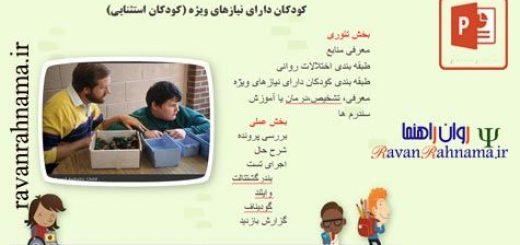 پاورپوینت کودکان دارای نیازهای ویژه (کودکان استثنایی)