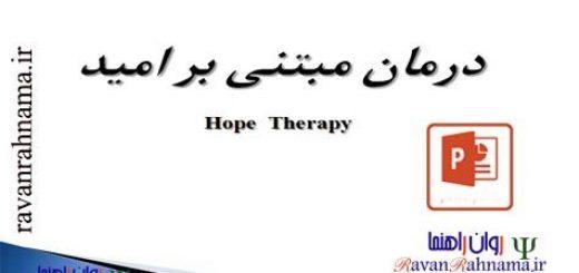 پاورپوینت درمان مبتنی بر امید
