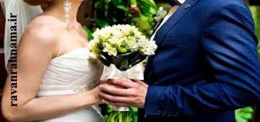 قواعد ازدواج در دنیای مدرن