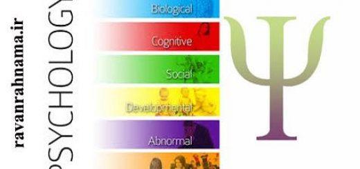 سرفصلهای دروس روانشناسی