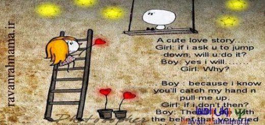 قصه عشق