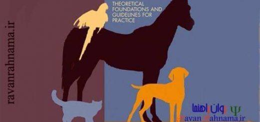 دانلود کتابهای تخصصی با موضوع درمان بوسیله حیوانات خانگی