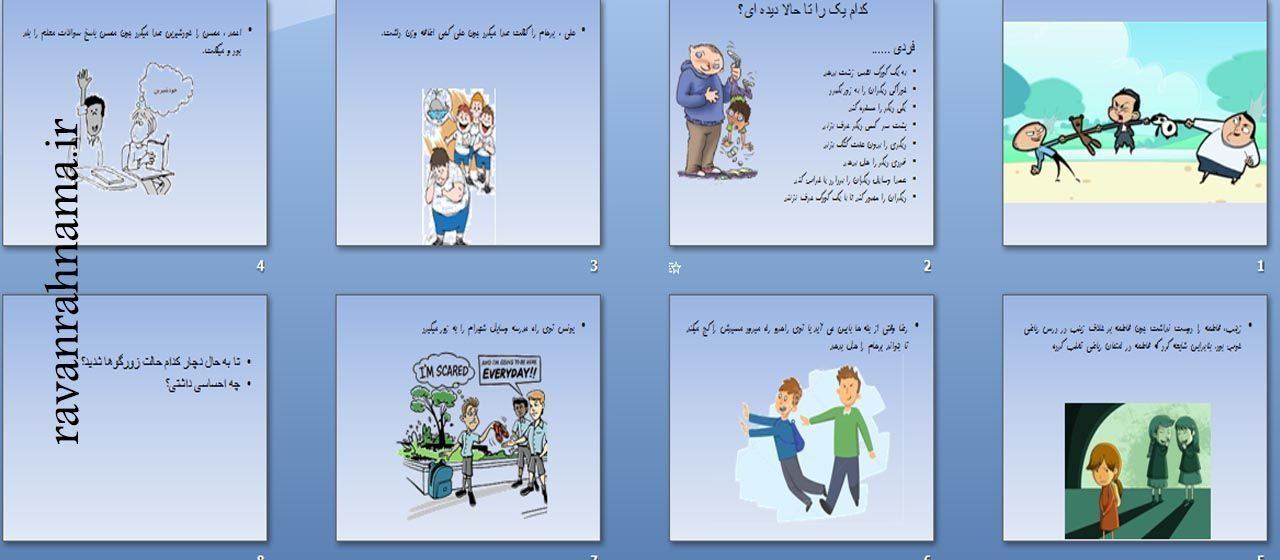 زورگویی کودک یا قلدری و روش آموزش کودکان برای پیشگیری از آن