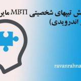 نرم افزار تست تیپهای شخصیتی MBTI (مایرز بریگز)