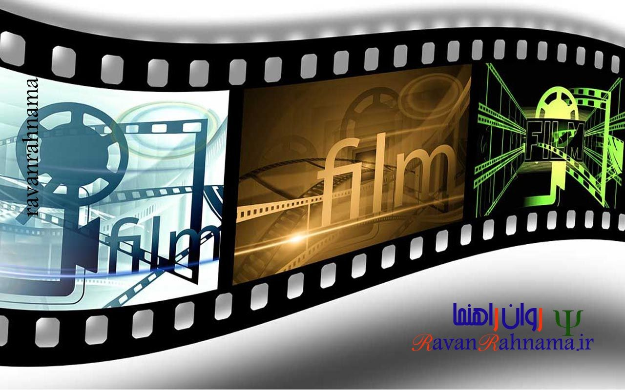 فیلم درمانی یا سینما درمانی