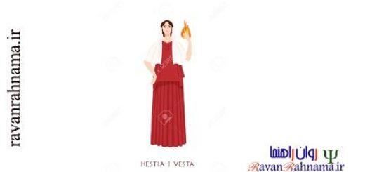 شخصیت آرکی تایپی هستیا (وستا)