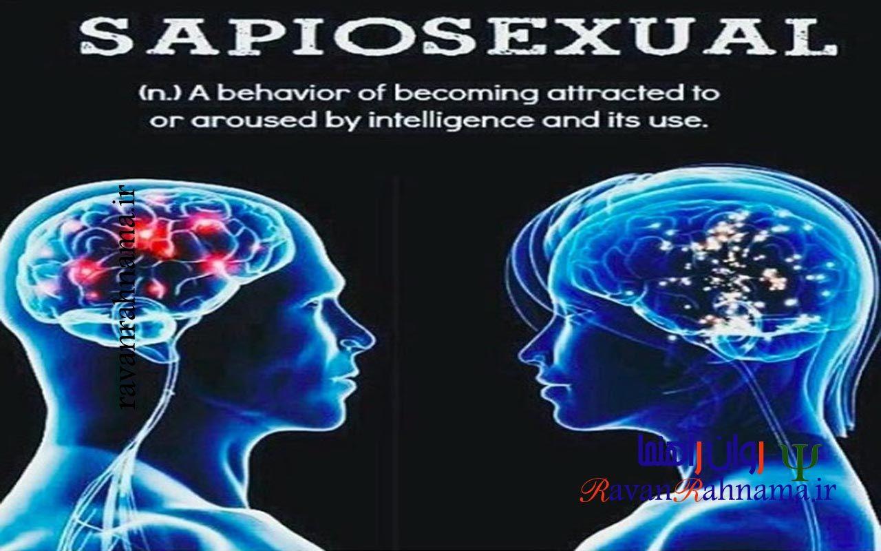 ساپیوسکشوال (Sapiosexual)