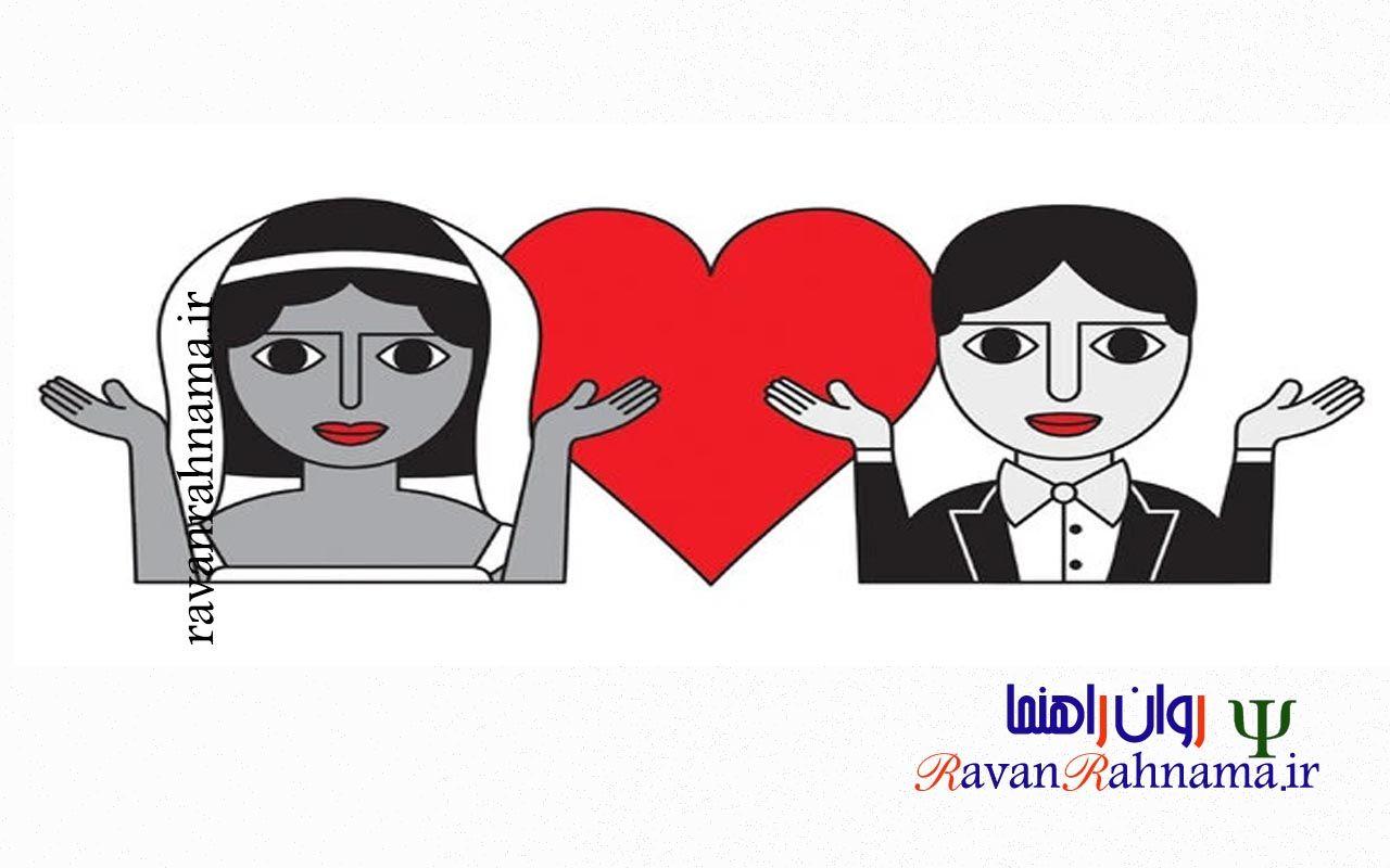 ازدواج خطرناک : با چه کسی نباید ازدواج کرد و با چه کسی باید ازدواج کرد؟