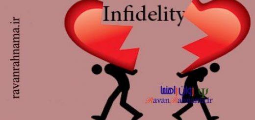 خیانت به همسر از نظر روان پویشی و بررسی عوامل شخصیتی