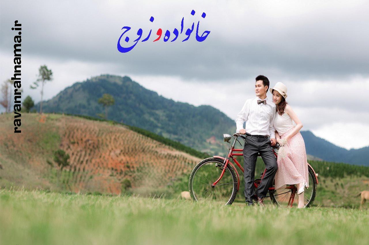 مراحل زندگی خانواده و ازدواج