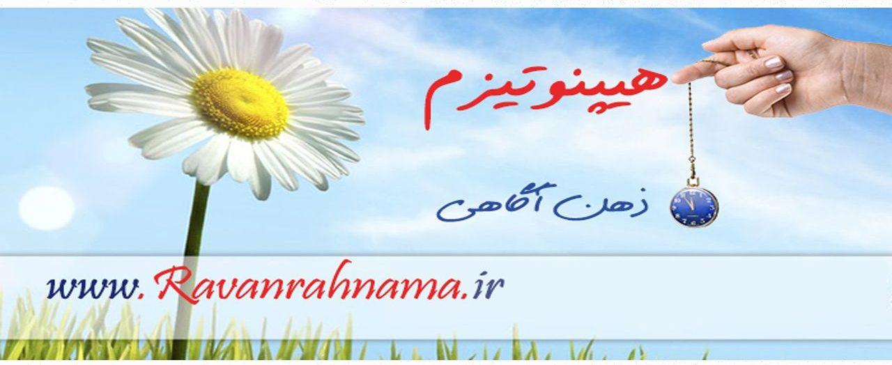 دانلود فایل صوتی خودهیپنوتیزم فارسی