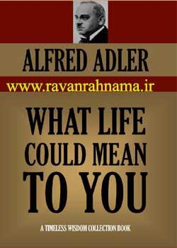 کتابهای آدلر معنای زندگی برای شما